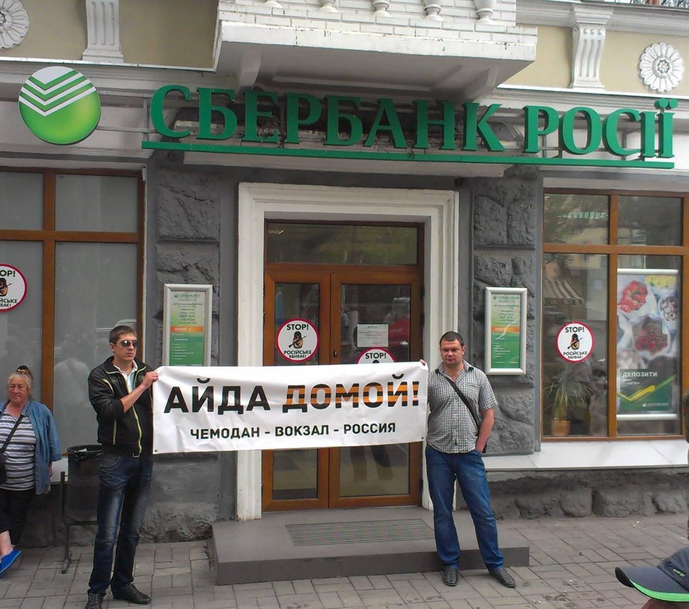 Сбербанк Украина Санкции