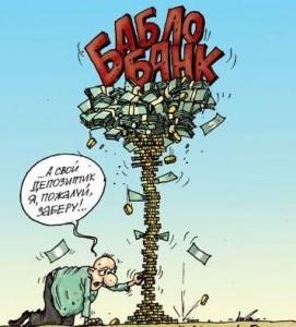 Штрафы и комиссии за досрочное снятие вклада