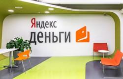 перевод через Яндекс Деньги