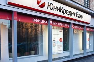«ЮниКредит Банк»