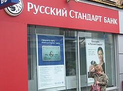 оформить предоплаченную карту в Русском Стандарте