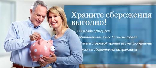 оформить сберегательную программу в КПК