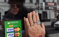 контроль за Visa и MasterCard