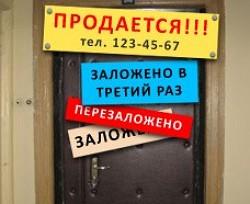 квартира в залоге по валютной ипотеке