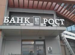запрет на присоединение Рост Банку