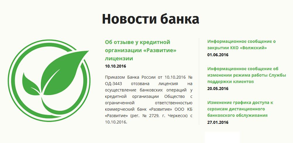 Отзыв лицензии у Банка Развитие