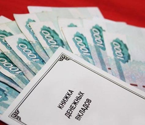 Вклад в крымском банке