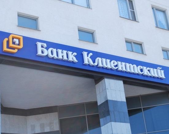 Банк Клиентский отозвали лицензию