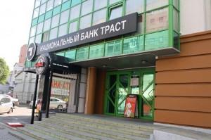 Национальный банк «ТРАСТ»