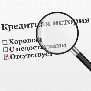 кредитная история поручителя карта халва совкомбанк отзывы пользователей 2020 челябинск
