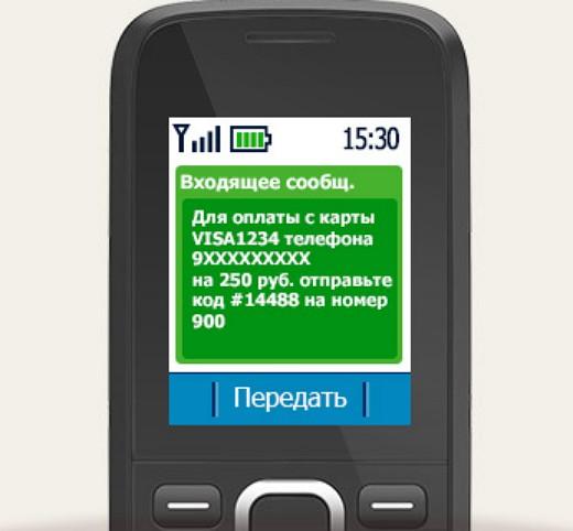 пополнение мобильного телефона смс-сообщением