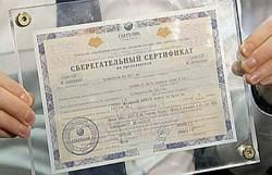 сберегательные сертификаты сбербанка