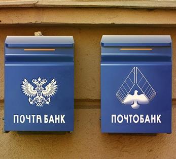 Почтовый банк