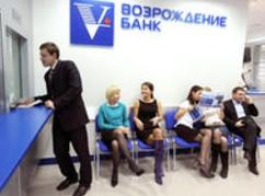 необеспеченный кредит в банке Возрождение