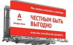 кредит в альфа банке украина отзывыкакие кредиты делятся при разводе