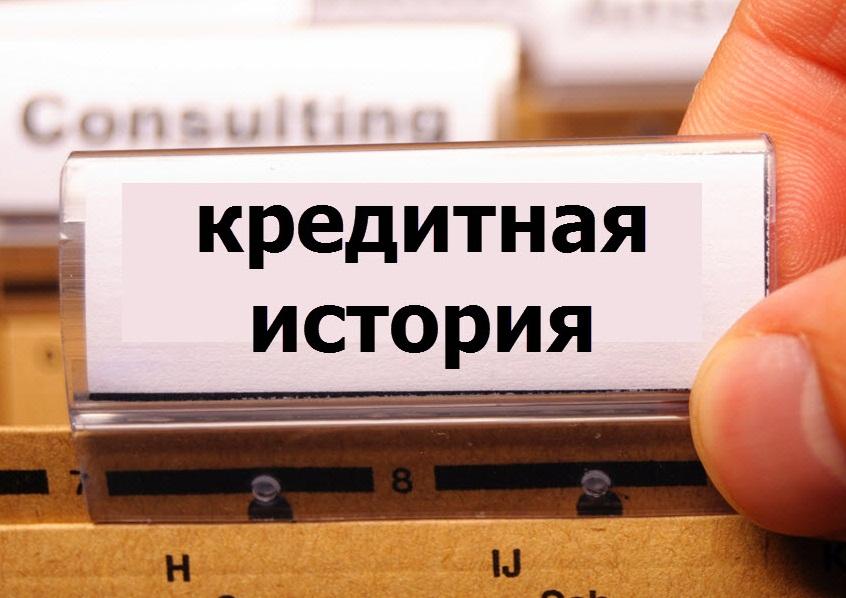 Ликвидация кредитных бюро