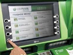 заявка на кредит через банкомат