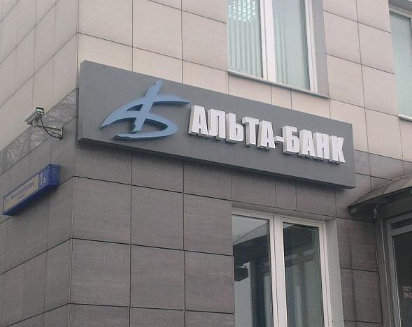 Альта банк вклады