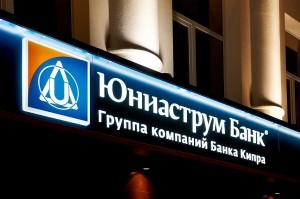 """""""Юниаструм Банк"""""""