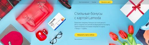 Тинькофф Банк и Lamoda запустили кредитные и дебетовые карты с ... 0a9660c38103c