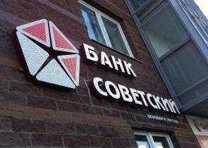 Санация банка Советский