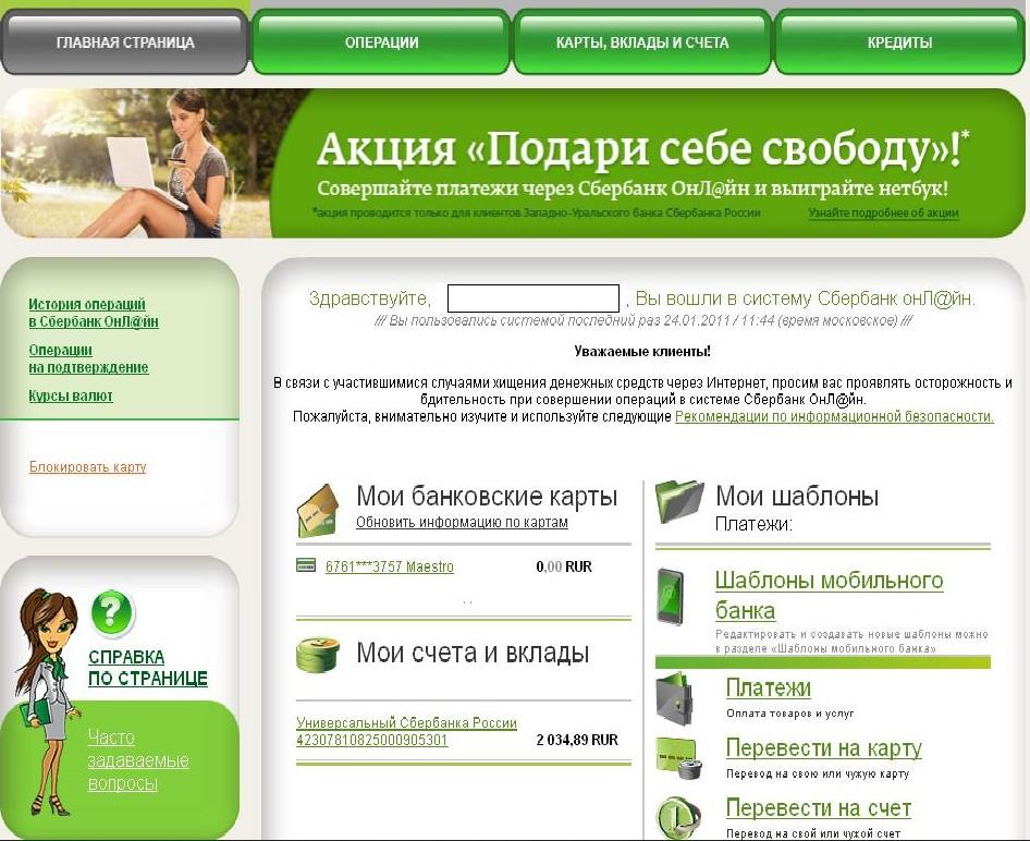 Интерфейс системы Сбербанк Онлайн