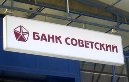 Банк Советский санация