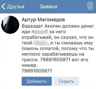 Коллекторы Вконтакте