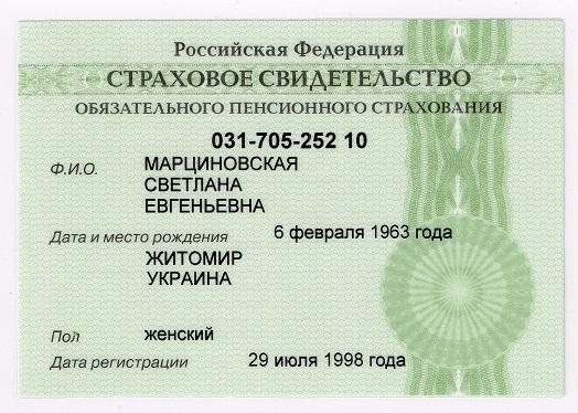 Кредит по СНИЛСУ