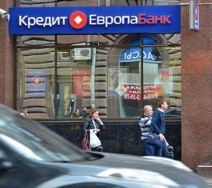 Продажа Кредит европа банка