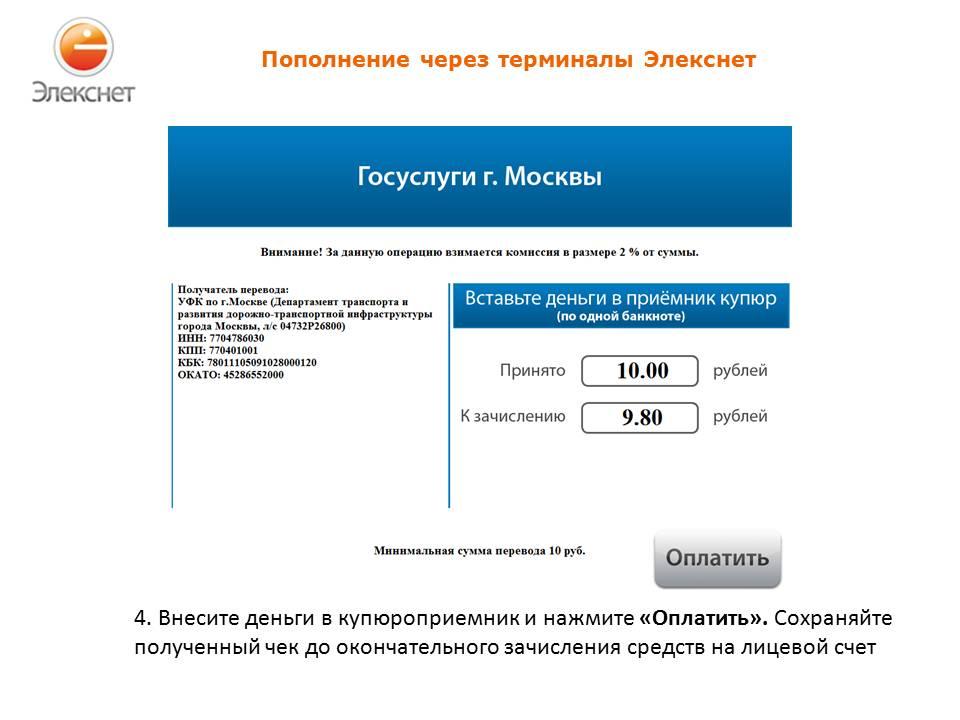 Как оплатить парковку в Москве