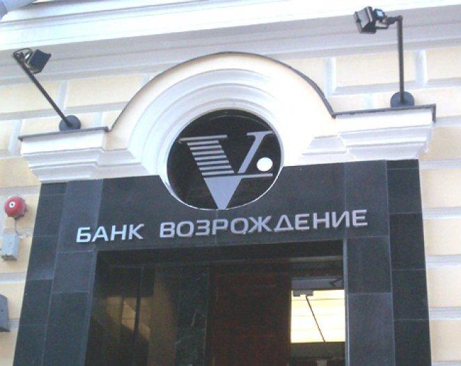"""Банк """"Возрождение"""" принес прибыль"""
