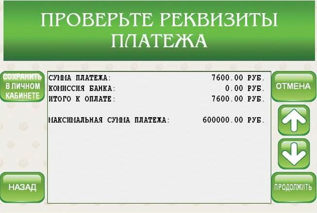 сбербанк кредит 600000 рублей