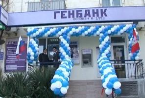 филиал Генбанка в Севастополе