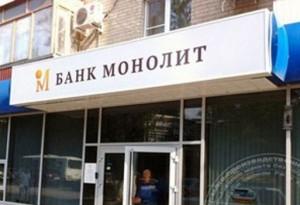банк монолит лишили лицензии