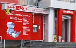 банк24.ру лишился лицензии