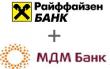 МДМ Банк и Райффайзенбанк