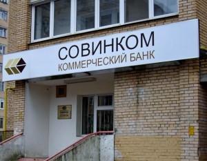 Совинком банк лишили банковской лицензии