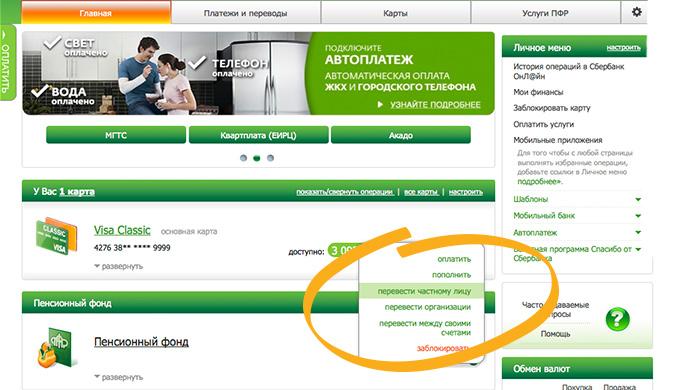 можно с кредитной карты перевести деньги mail ru