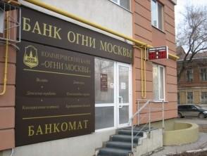 закрытый офис банка Огни Москвы
