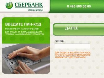 пополнение карты сбербанка через терминал