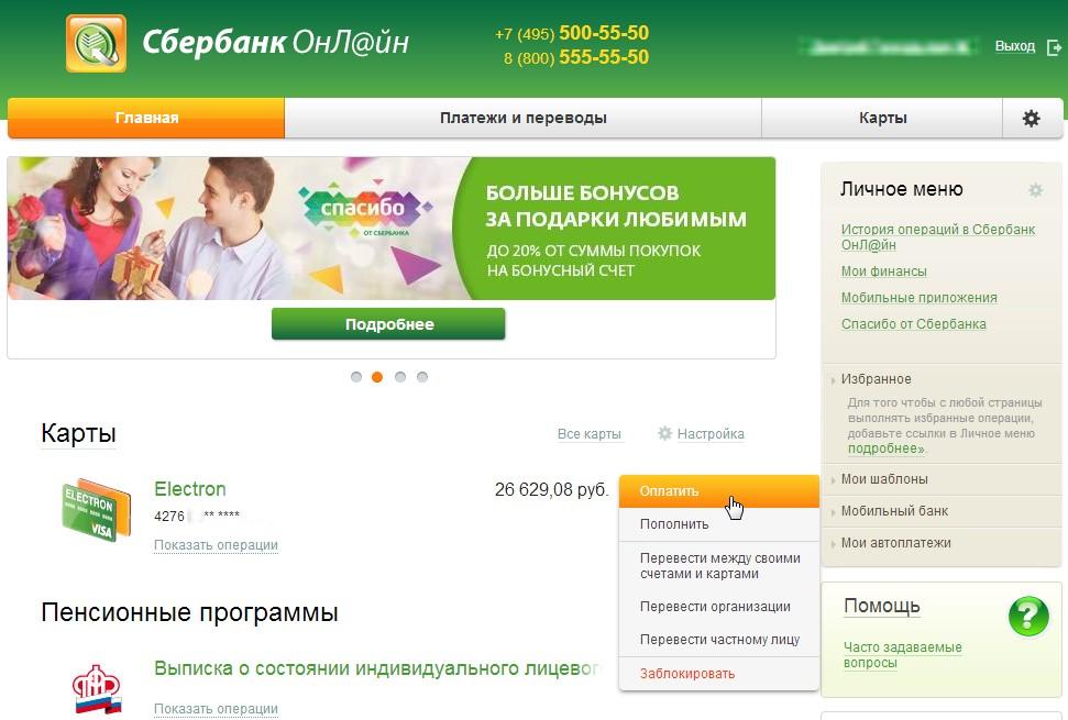 подать заявку в сбер онлайн