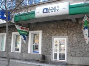 Сберинвестбанку аннулировали лицензию