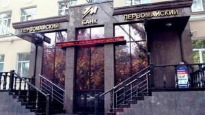 банк Первомайский в Крыму