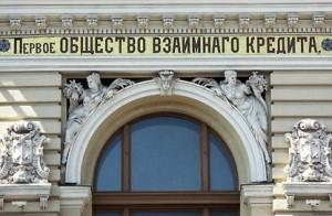 ПИК Общество взаимного кредита