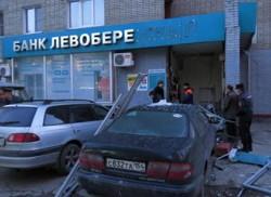 дерзкое ограбление банка Левобережный