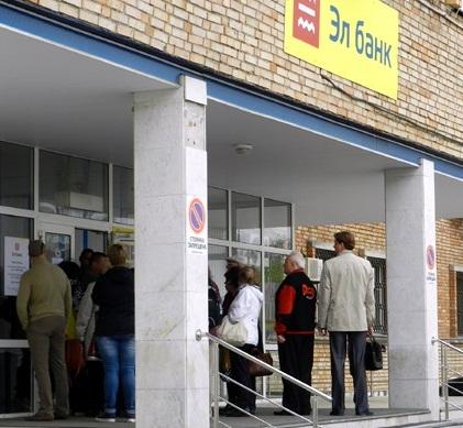 Эл банк отозвали лицензию