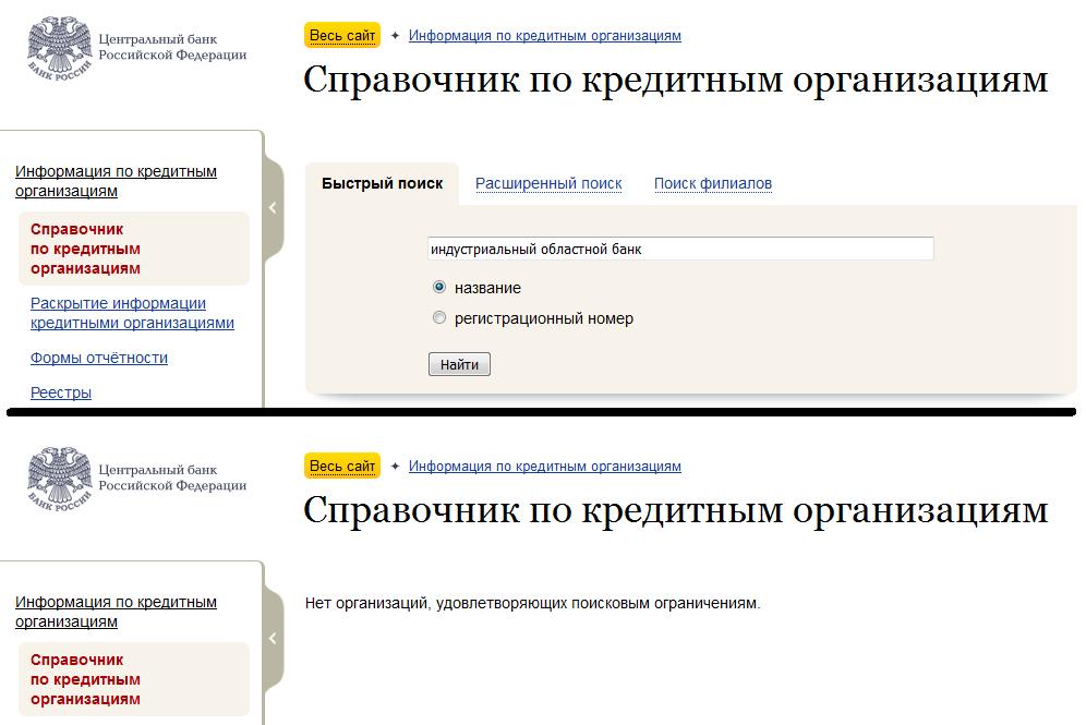 Индо банк взять кредит куда инвестировать в тольятти