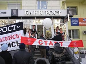«Рост Банк»