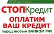 финансовая компания Стоп Кредит